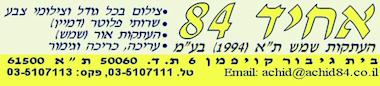 """מכון העתקות אחיד 84 העתקות שמש בע""""מ"""