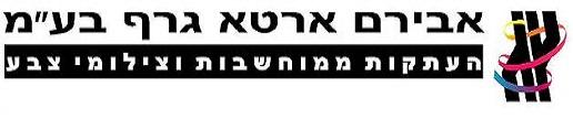 """מכון העתקות אבירם ארטא גרף בע""""מ"""